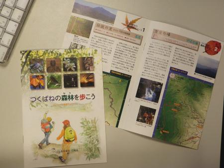 Tsukubane_guide