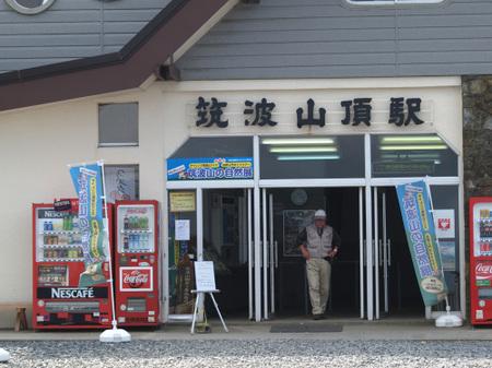 Tsukubasan_shizenten