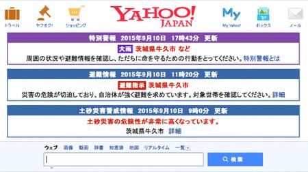 Yahoo_keihou